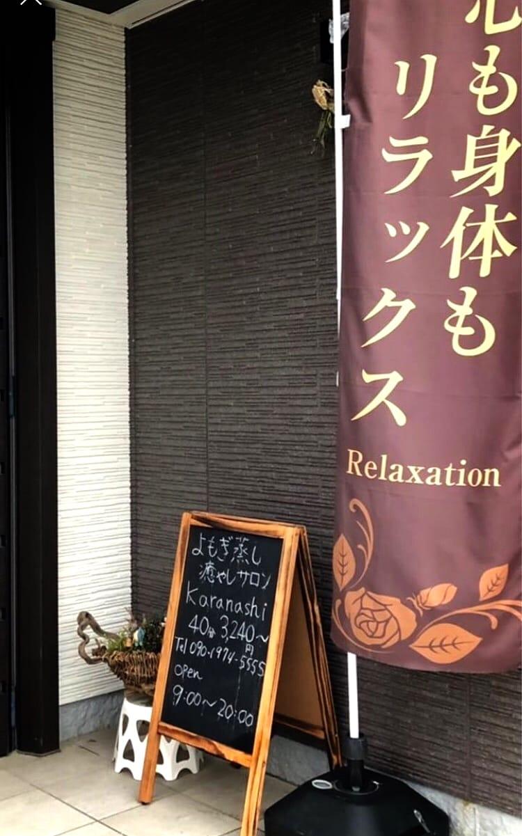 よもぎ蒸し・癒しサロンKaranashi(からなし)